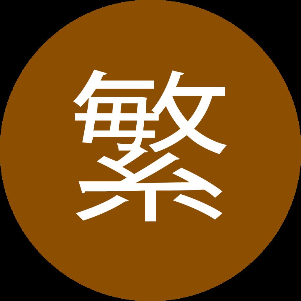 Lam Dre 2018 – Tsechen Kunchab Ling